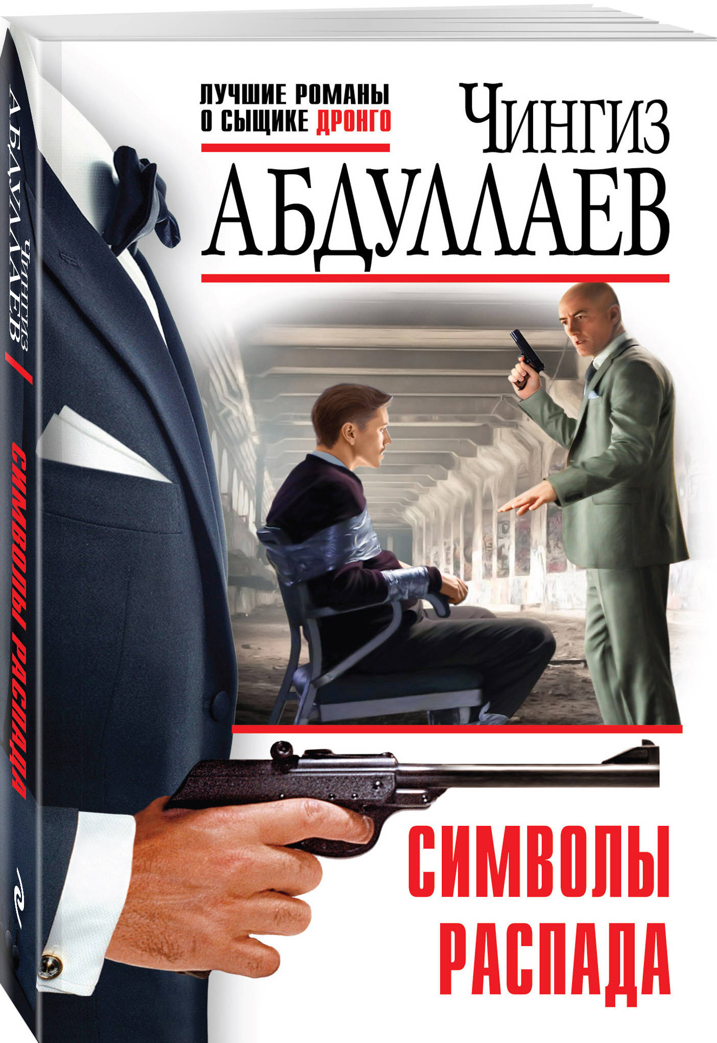 Чингиз Абдуллаев Символы распада абдуллаев чингиз акифович тоннель призраков