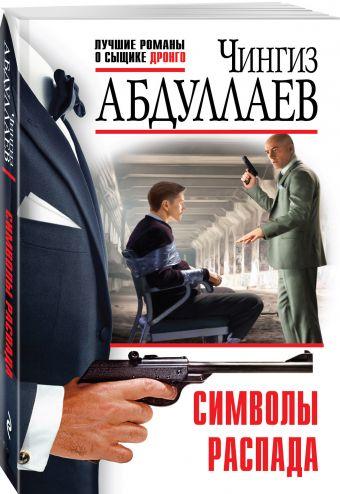 Символы распада Чингиз Абдуллаев
