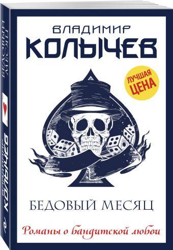 Бедовый месяц Владимир Колычев