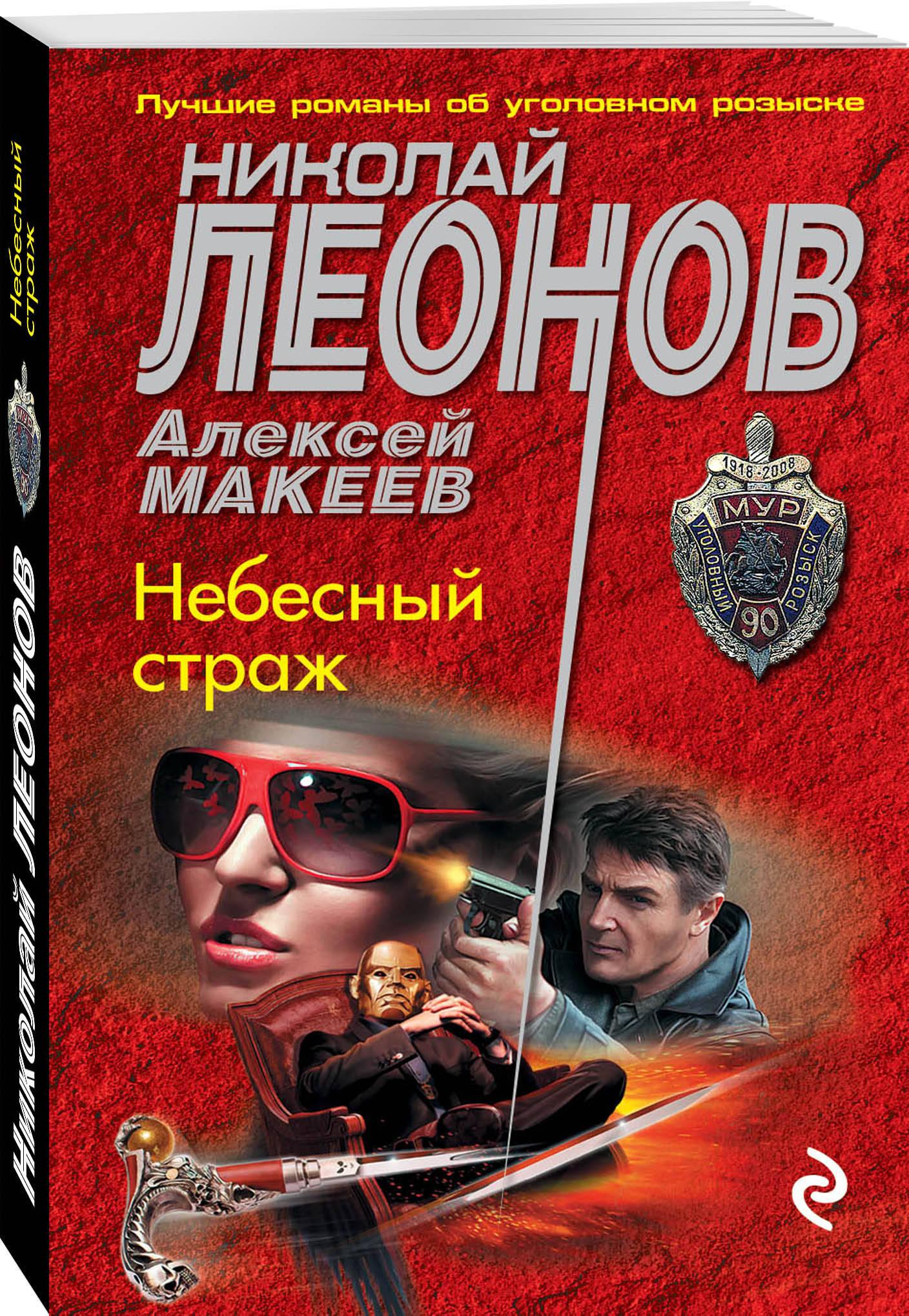 Николай Леонов, Алексей Макеев Небесный страж