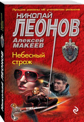 Небесный страж Николай Леонов, Алексей Макеев