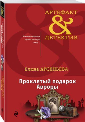 Проклятый подарок Авроры Елена Арсеньева