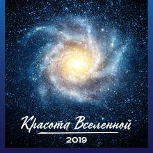 Красота Вселенной. Календарь настенный на 2019 год