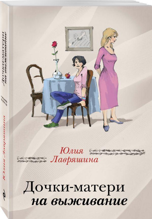 Дочки-матери на выживание. Лавряшина Юлия Александровна