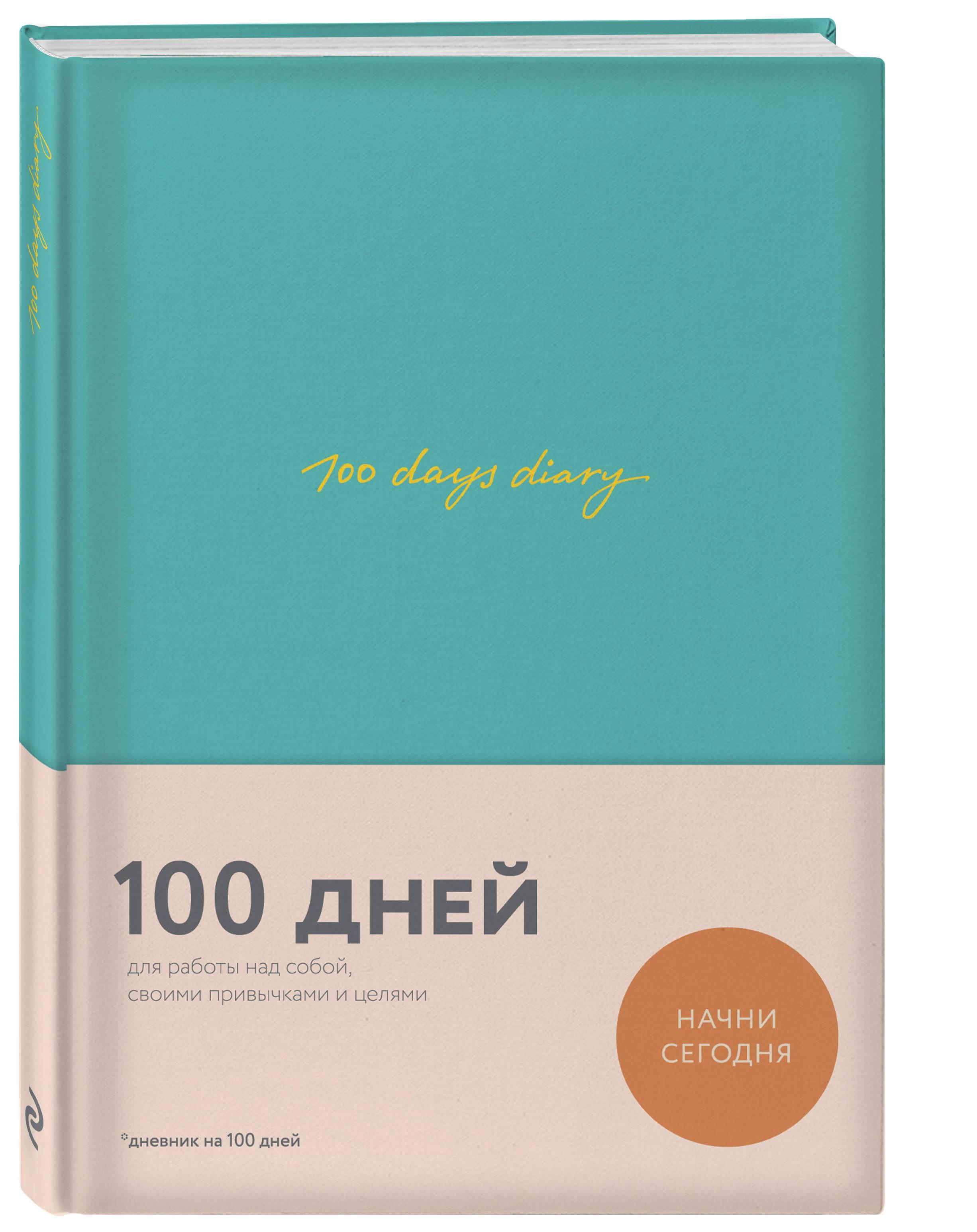 Веденеева В. 100 days diary. Ежедневник на 100 дней, для работы над собой (формат А5, тонированная бумага, ляссе, мятная обложка) fraud exposed