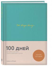 100 days diary. Ежедневник на 100 дней, для работы над собой (формат А5, тонированная бумага, ляссе, мятная обложка)