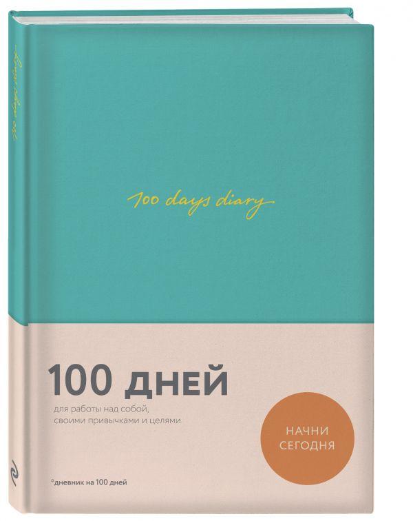 100 days diary. Ежедневник на 100 дней, для работы над собой (формат А5, тонированная бумага, ляссе, мятная обложка) Веденеева В.