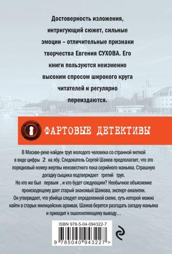 Порядковый номер жертвы Евгений Сухов