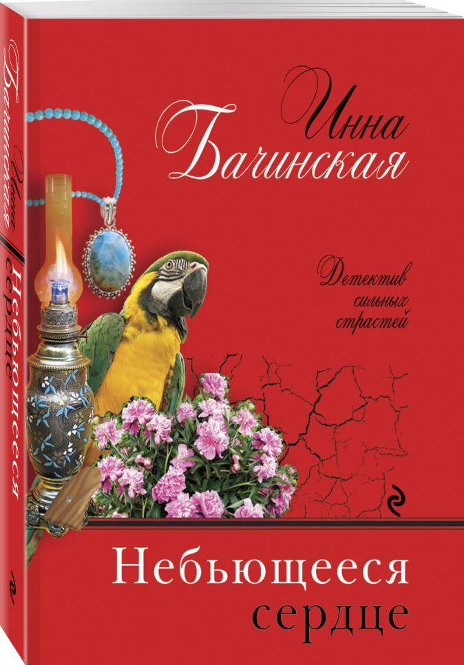 Небьющееся сердце Инна Бачинская