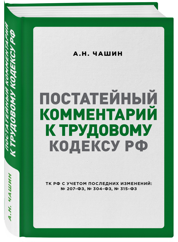 Чашин А.Н. Постатейный комментарий к Трудовому кодексу РФ цена