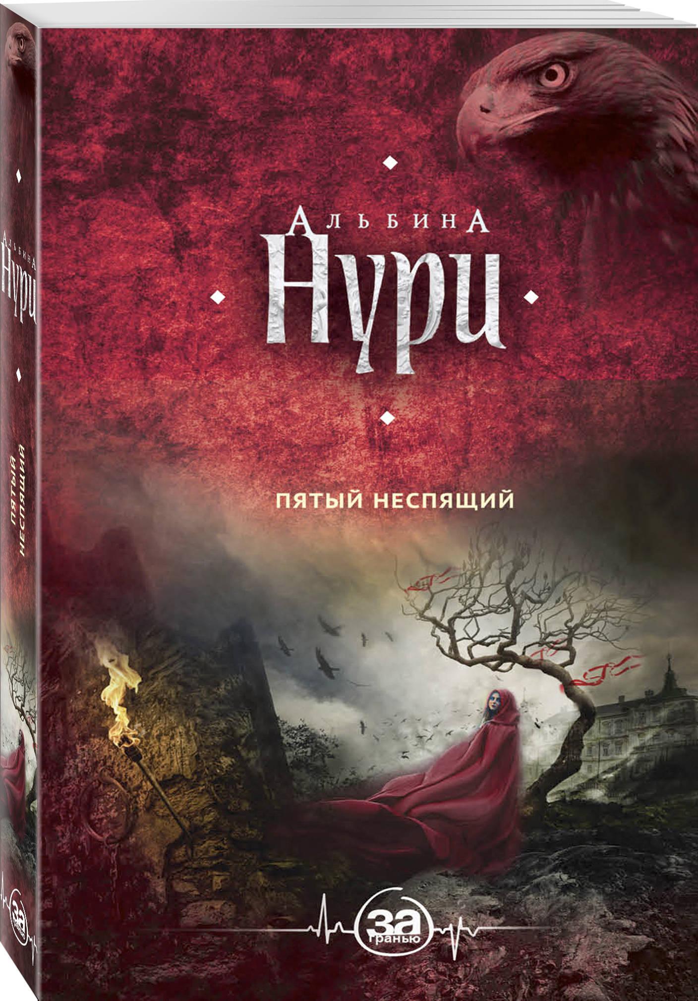 Нури А. Пятый неспящий ISBN: 978-5-04-094340-1