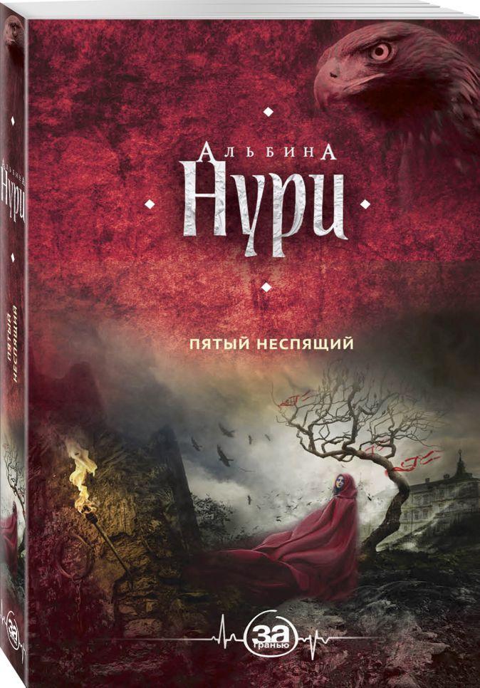 Альбина Нури - Пятый неспящий обложка книги