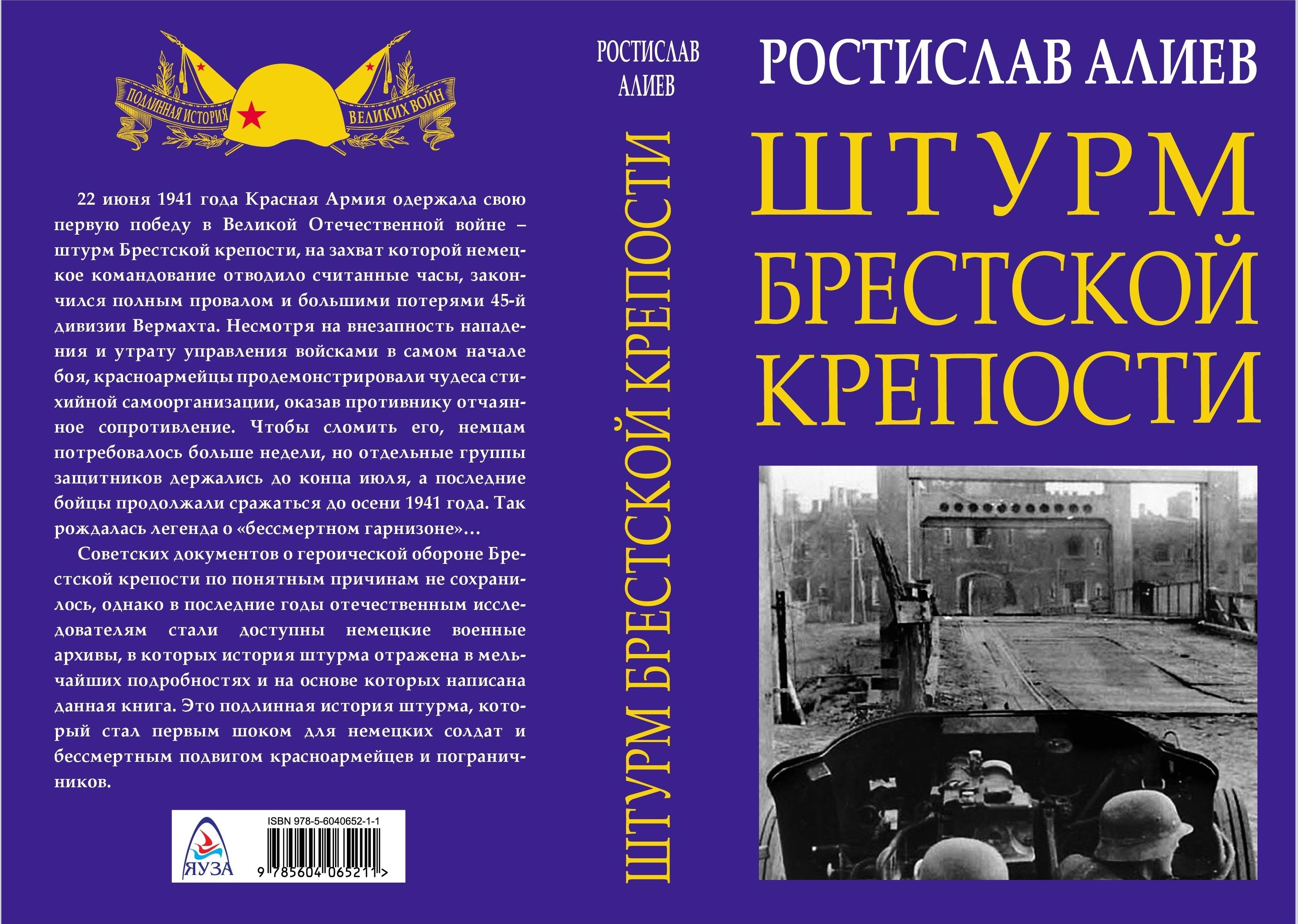 Алиев Ростислав Штурм Брестской крепости