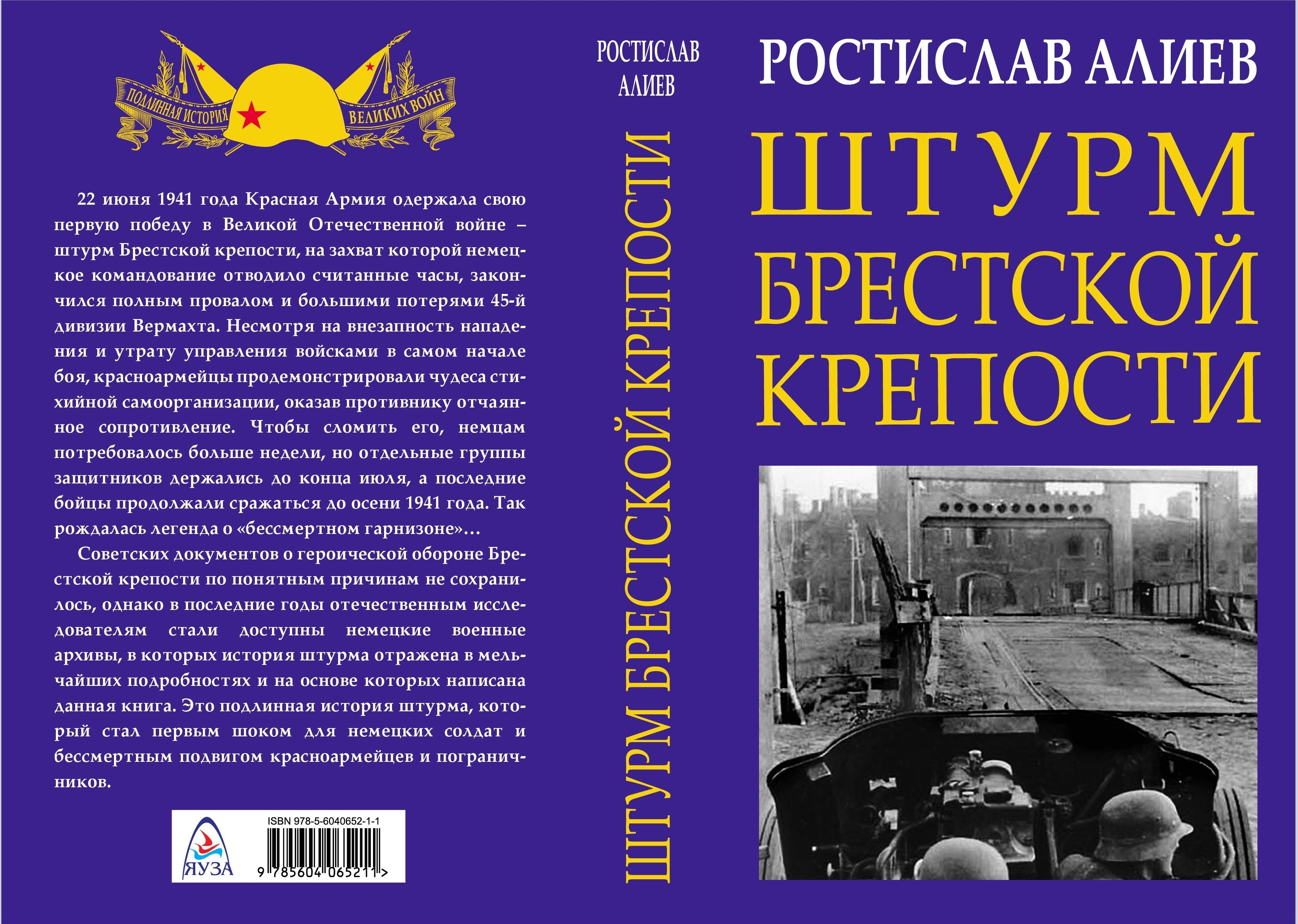 Алиев Ростислав Штурм Брестской крепости отсутствует осада и штурм текинской крепости геок тепе