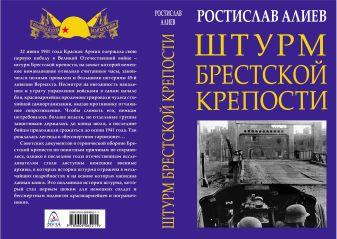 Алиев Р. - Штурм Брестской крепости обложка книги