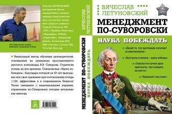 Летуновский В.В. - Менеджмент по-Суворовски. Наука побеждать обложка книги