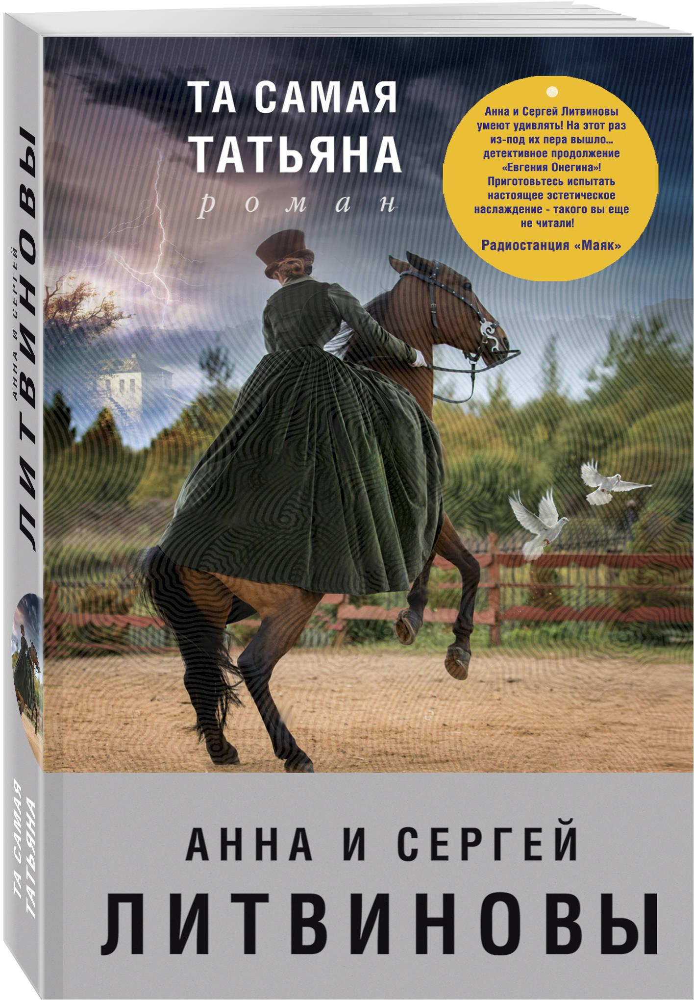 Анна и Сергей Литвиновы Та самая Татьяна анна и сергей литвиновы сердцем на восток