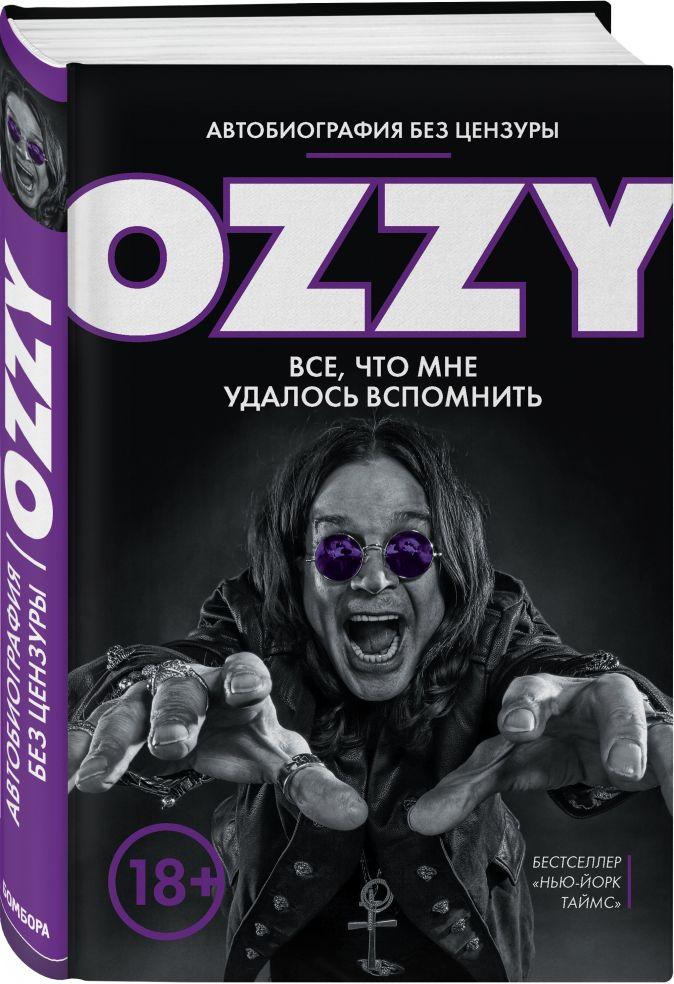 Оззи Осборн - Оззи. Автобиография без цензуры обложка книги