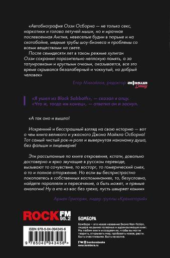 Оззи. Автобиография без цензуры Оззи Осборн