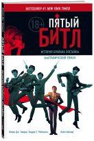 Тивари В. - Пятый Битл. Графический роман' обложка книги