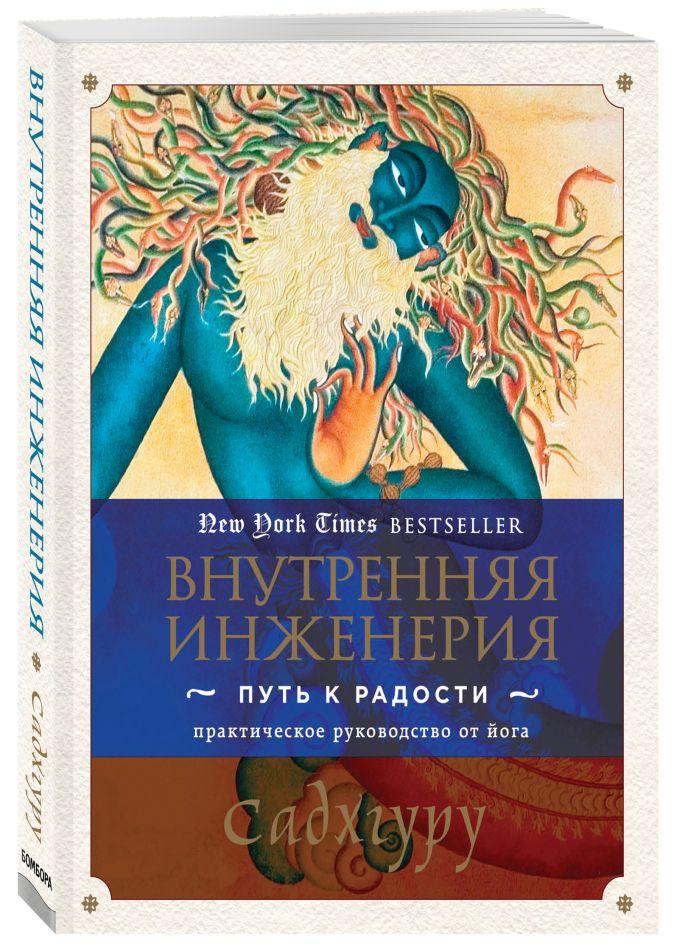 Садхгуру - Внутренняя инженерия. Путь к радости. Практическое руководство от йога обложка книги