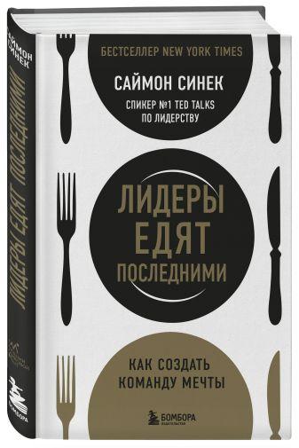Саймон Синек - Лидеры едят последними: как создать команду мечты обложка книги