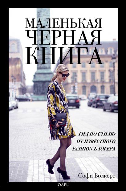 Маленькая черная книга. Гид по стилю от известного fashion-блогера - фото 1