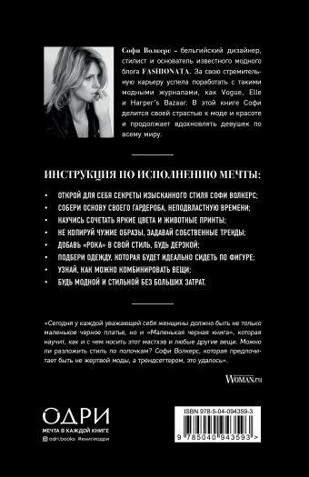 Маленькая черная книга. Гид по стилю от известного fashion-блогера Софи Волкерс