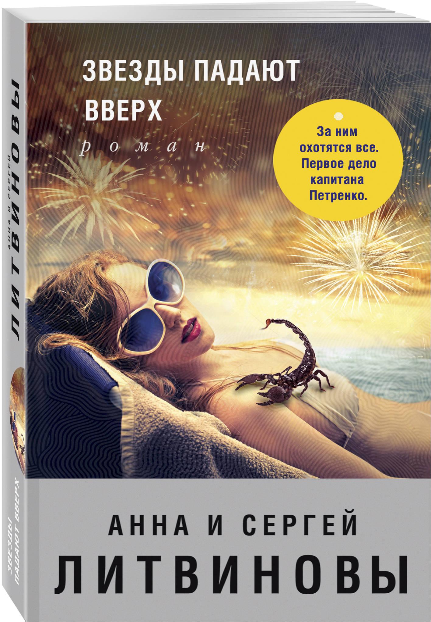 Анна и Сергей Литвиновы Звезды падают вверх