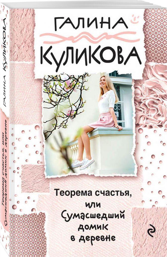 Галина Куликова - Теорема счастья, или Сумасшедший домик в деревне обложка книги