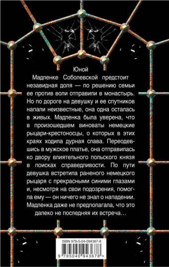 Рыцарь темного солнца Валерия Вербинина
