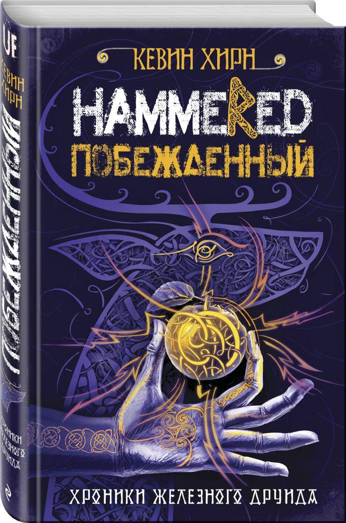 Кевин Хирн - Побежденный. Hammered обложка книги