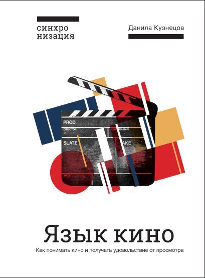 Язык кино. Как понимать кино и получать удовольствие от просмотра - фото 1