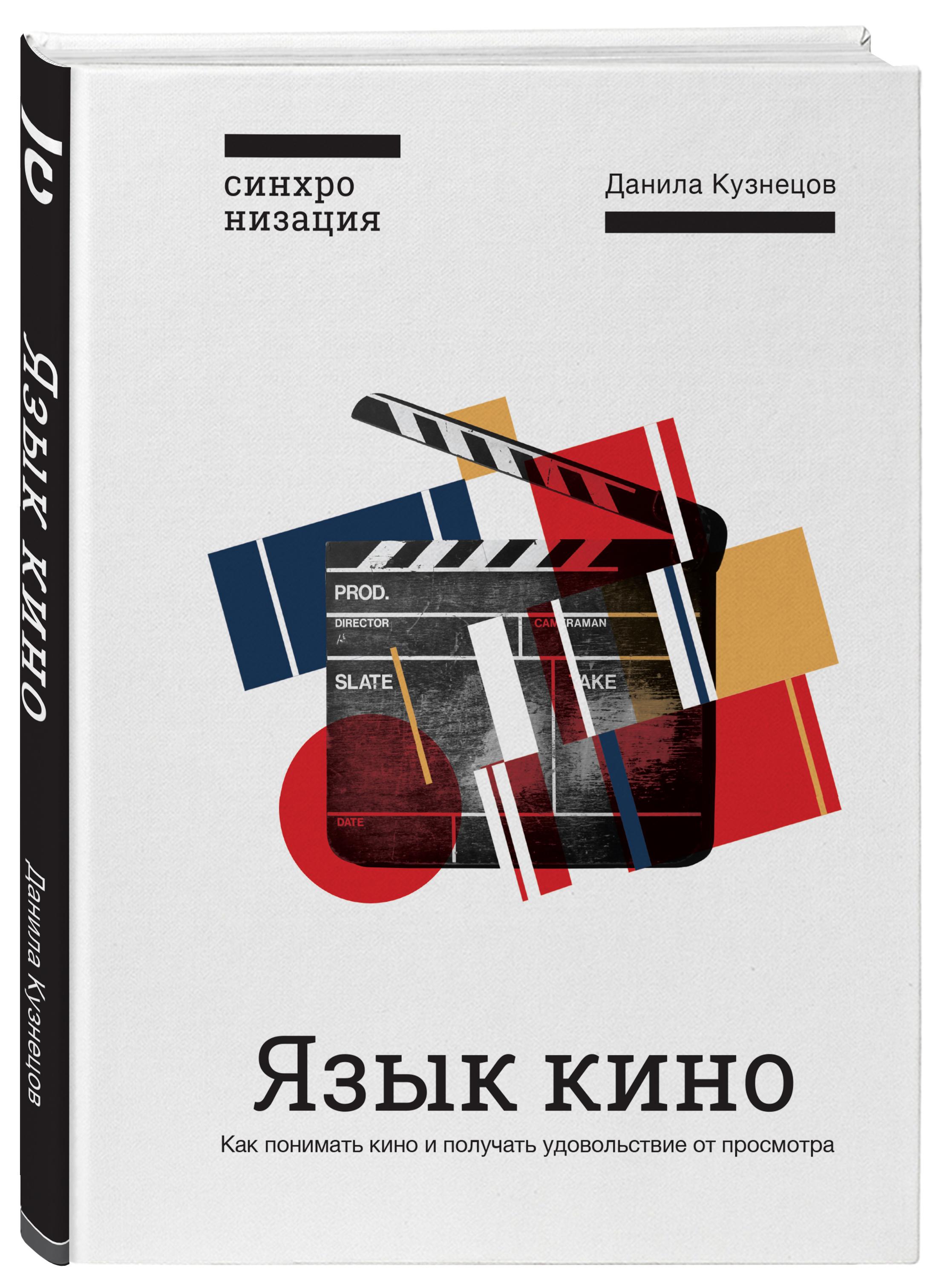 Язык кино. Как понимать кино и получать удовольствие от просмотра ( Данила Кузнецов  )