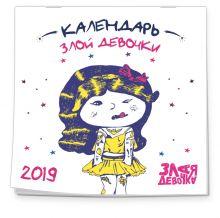 Злая девочка. Календарь настенный на 2019 год