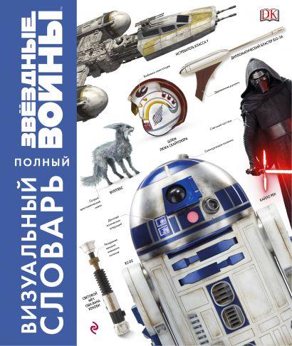 Звёздные Войны. Полный визуальный словарь - фото 1