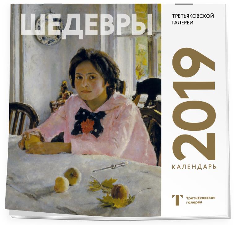 Третьяковская галерея. Календарь настенный на 2019 год (1 оф.)