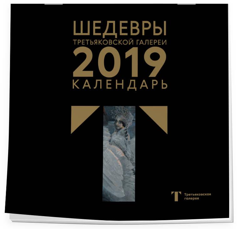 Третьяковская галерея. Календарь настенный на 2019 год (2 оф.)