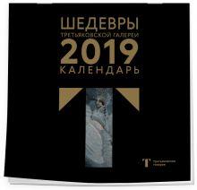 Третьяковская галерея. Календарь настенный на 2019 год (Врубель)