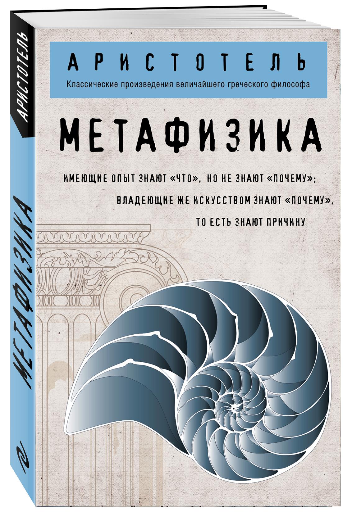 Метафизика (покет) ( Аристотель  )