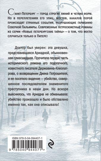Потрошитель душ Антон Валерьевич Леонтьев