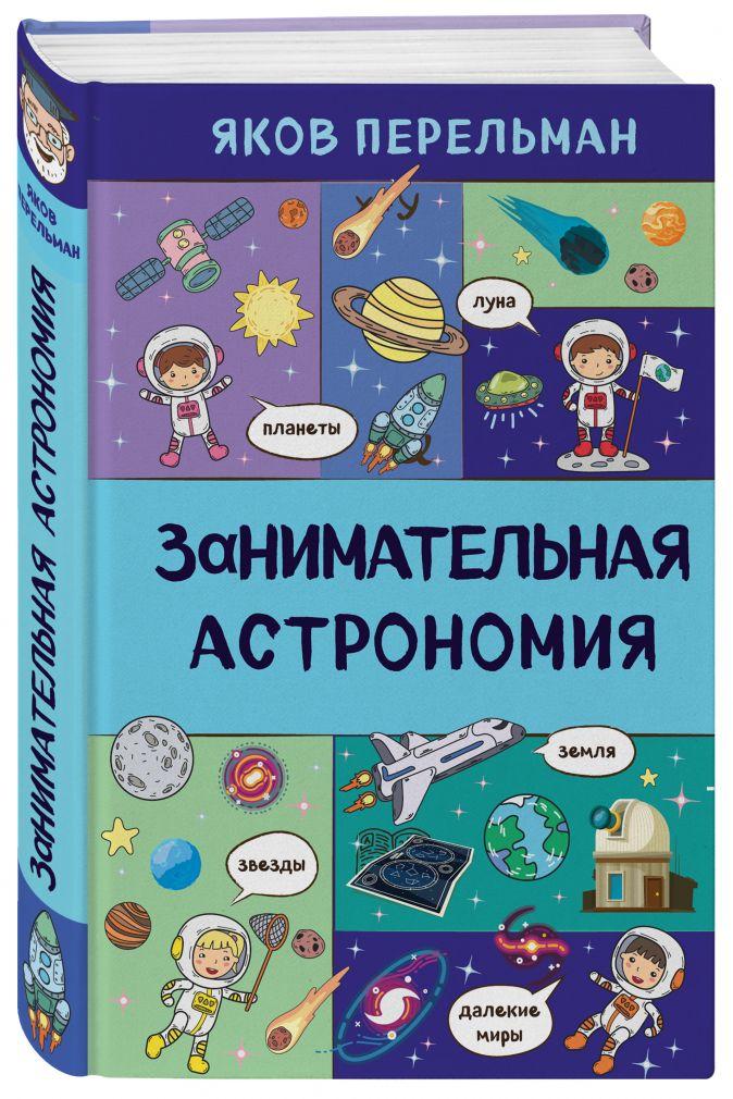 Яков Перельман - Занимательная астрономия обложка книги