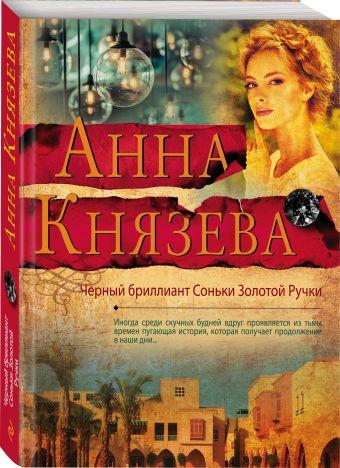 Черный бриллиант Соньки Золотой Ручки Анна Князева