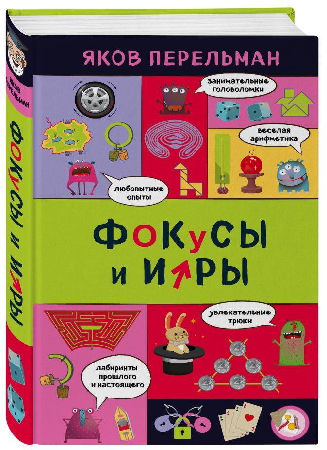 Яков Перельман - Фокусы и игры обложка книги
