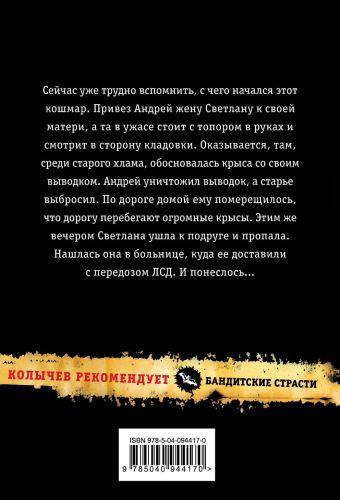 Месть длиннее жизни Кирилл Казанцев