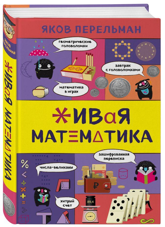 Яков Перельман - Живая математика обложка книги
