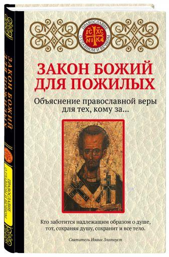 Щеголева Е.В. - Закон Божий для пожилых обложка книги