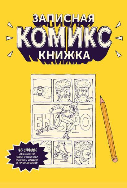 Записная Комикс-книжка. Карманная - фото 1