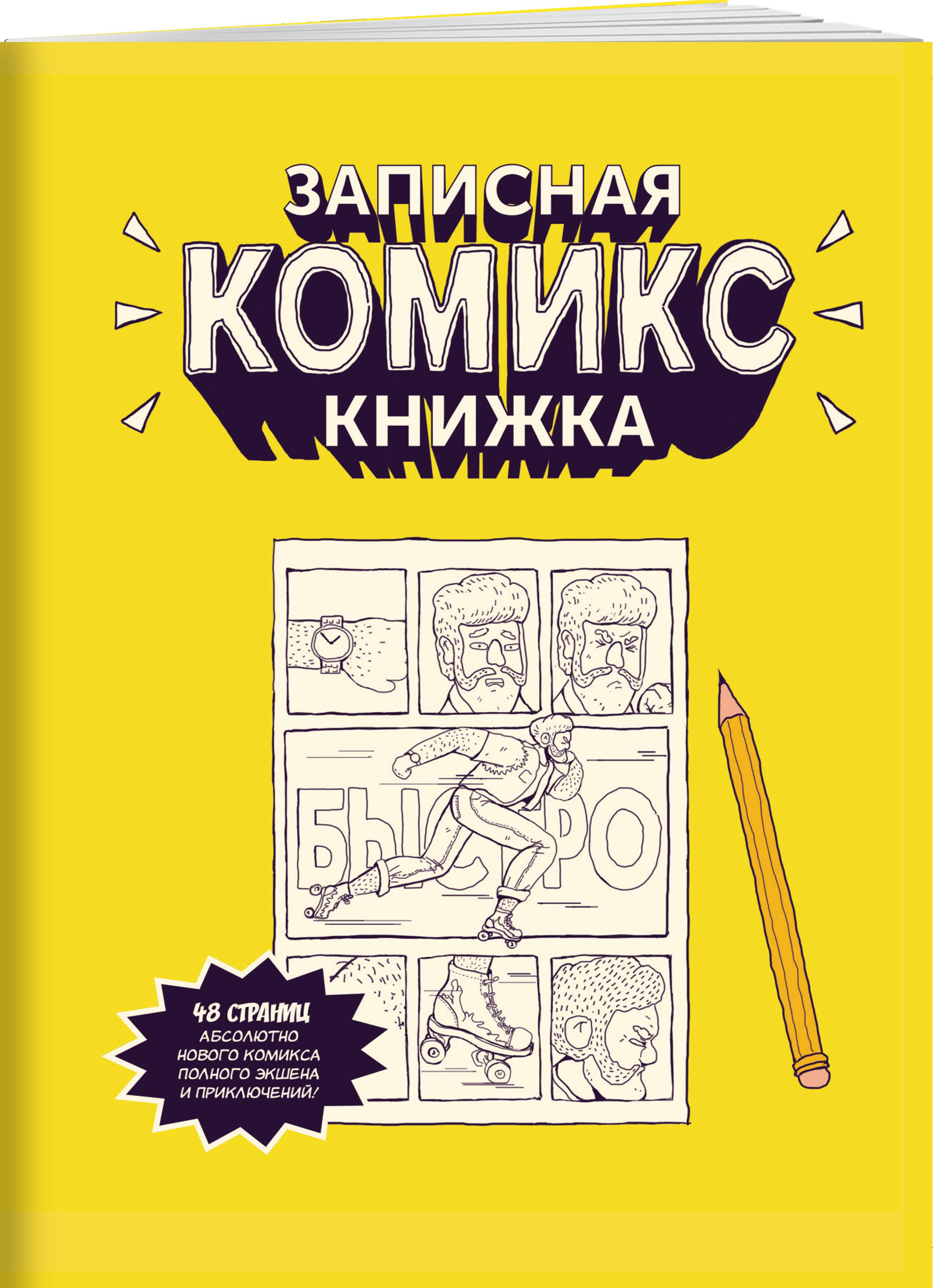 Записная Комикс-книжка. Карманная ( Екатерина Чинаски  )