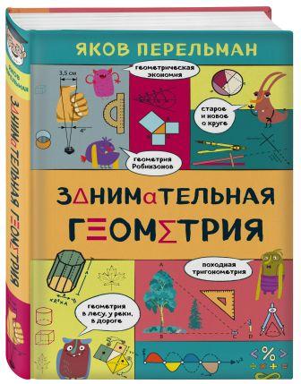 Яков Перельман - Занимательная геометрия обложка книги